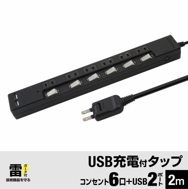【送料無料】ブレーカー 雷ガード USB充電ポート...