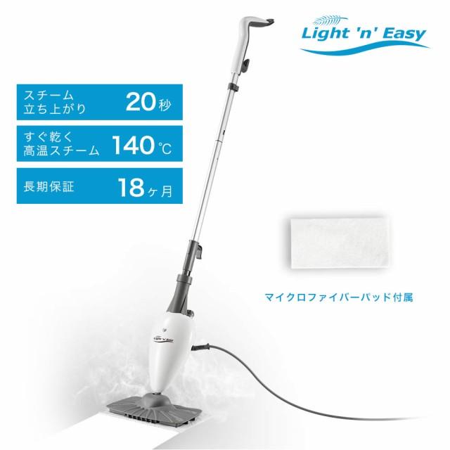 Light'n'Easy(ライト&イージー)スチームモッ...