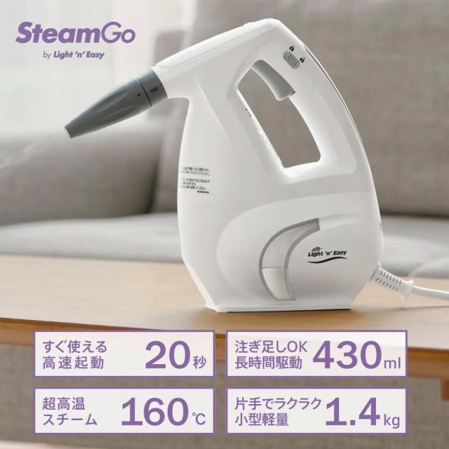 SteamGo(スチームゴー) ハンディタイプ【スチー...