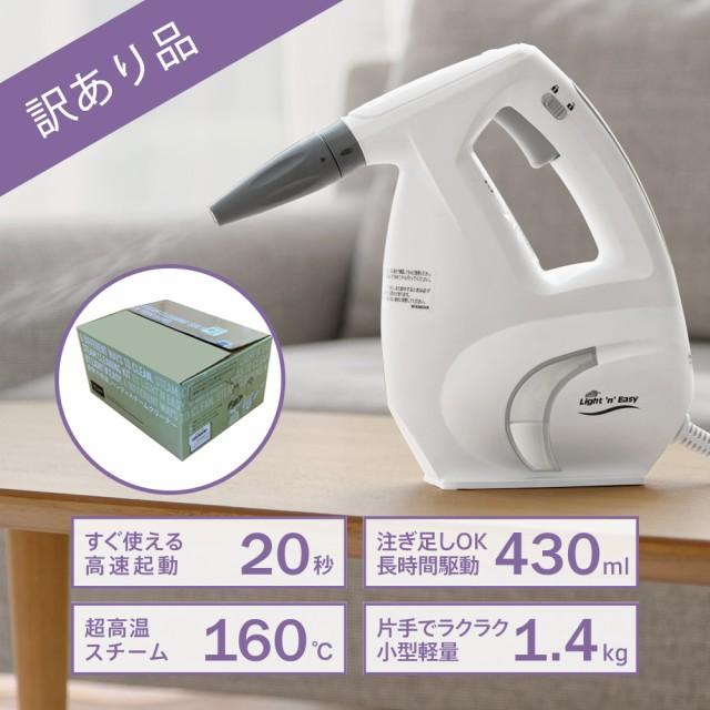 【訳あり品・外箱色あせ】160℃高温スチーム・20...