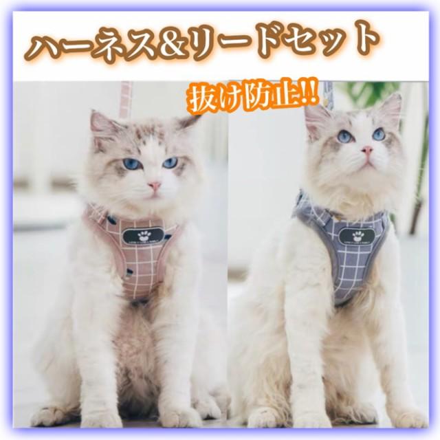 猫 ハーネス リード付 ペット 服 ウェアハーネス ...