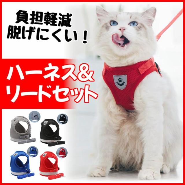 猫 ハーネス 猫用ハーネス リード付 ペット 服 ウ...