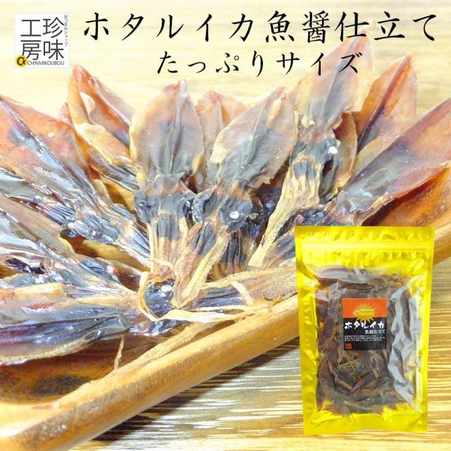 ホタルイカ いしり仕立て 88g 日本海産 ほたるい...