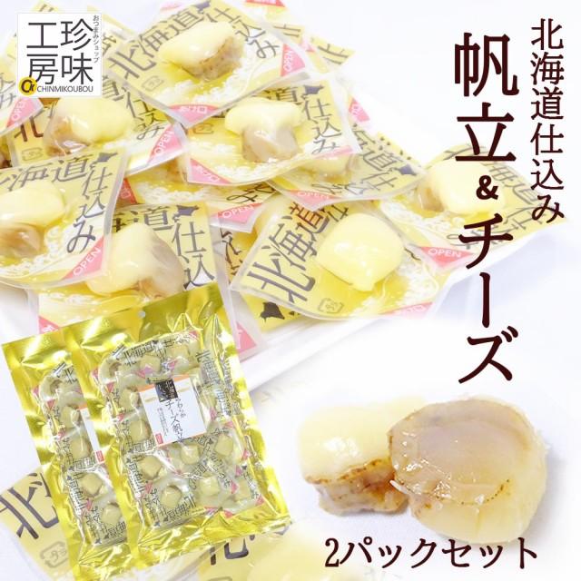 北海道仕込み チーズ帆立 90g 2パックセット 洋酒...