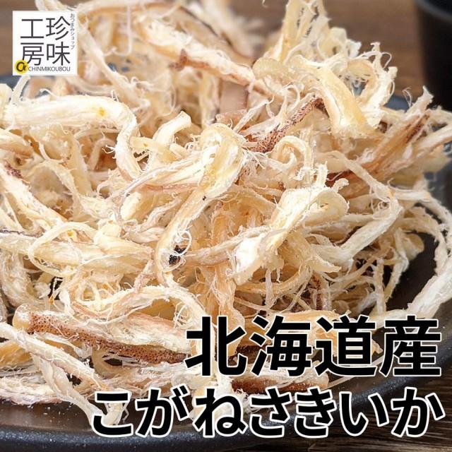 【2パック以上でメール便送料無料】 北海道産 国...
