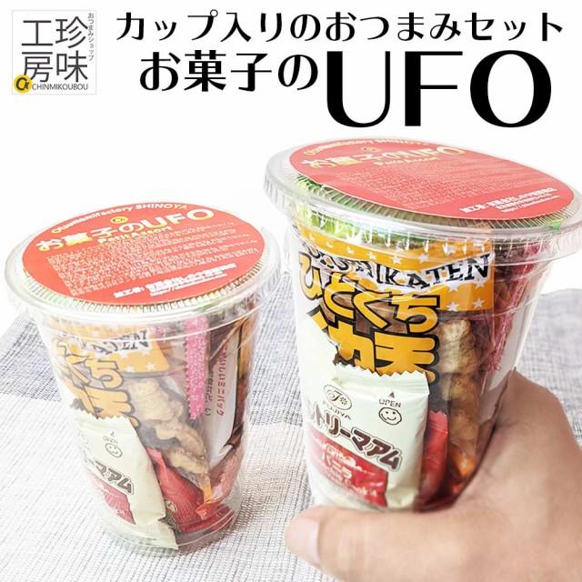 カップ入りお菓子の入ったおつまみUFO 甘い スウ...