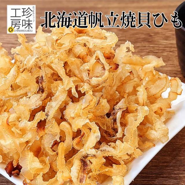 北海道産 帆立 焼貝ひも 甘辛味付け 168g 酒のつ...