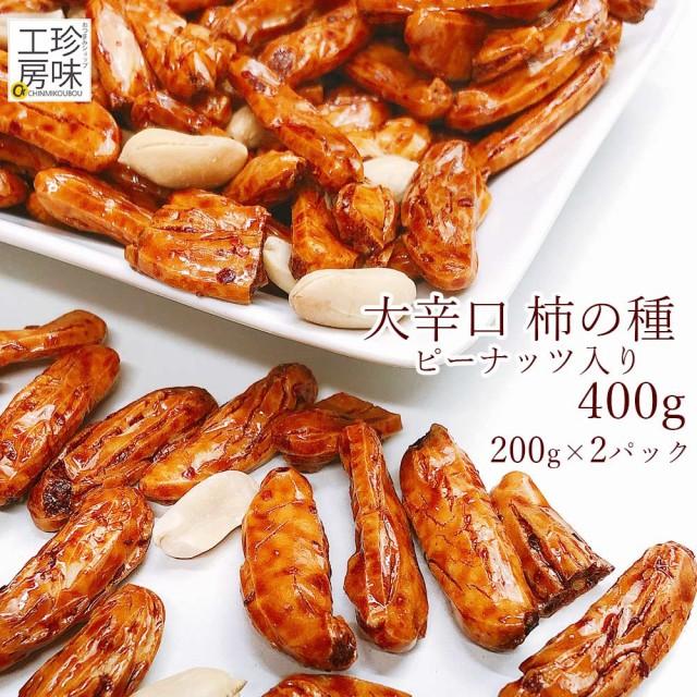大辛口 柿の種 ピーナッツ 400g (200g ×2パック...