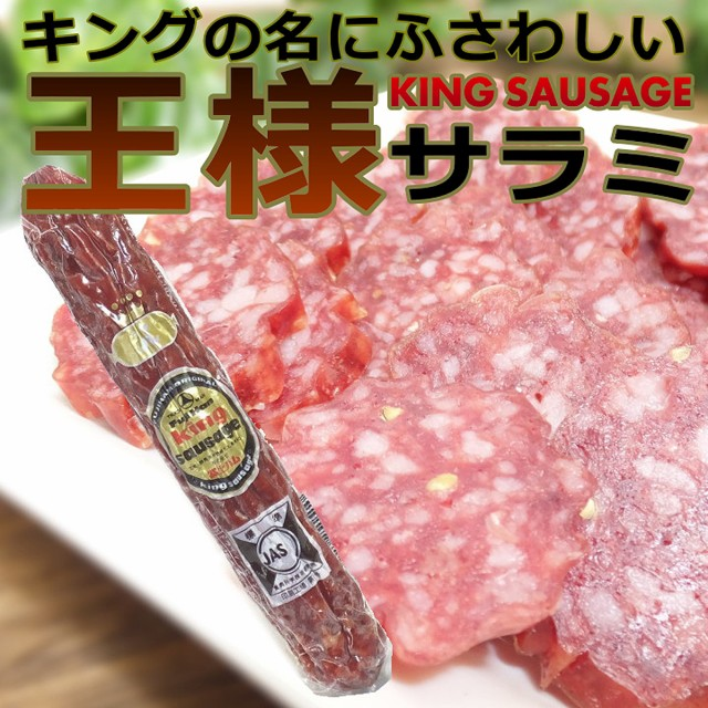 【次回分】 富士ハム キングサラミ 150g 10本入り...