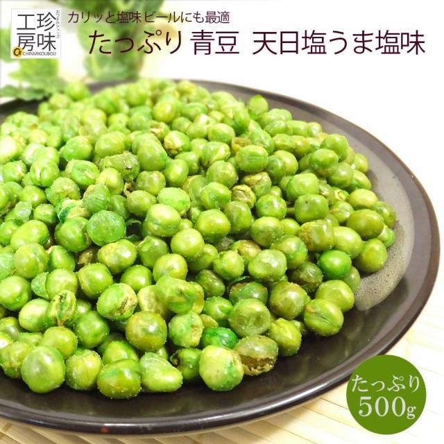 青豆 青ピース グリンピース 500g おつまみ 豆菓...