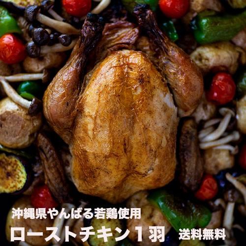 ローストチキン【送料無料】県産若鶏使用!丸鶏 丸ごと1羽 鶏の丸焼き/クリスマスパーティーに  チキンの丸焼き  ※配送指定も承ります