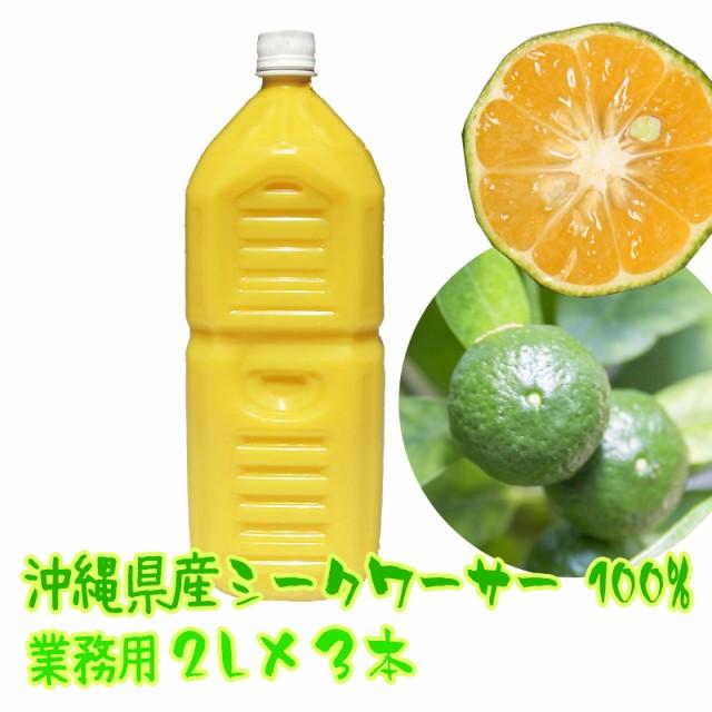 シークワーサー オキハム 2Lの3本入り原液【送料...
