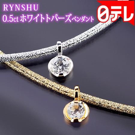 RYNSHU 0.5ctホワイトトパーズペンダント 日テレ...