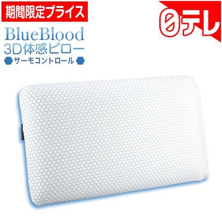 ブルーブラッド3D体感ピロー サーモコントロール...