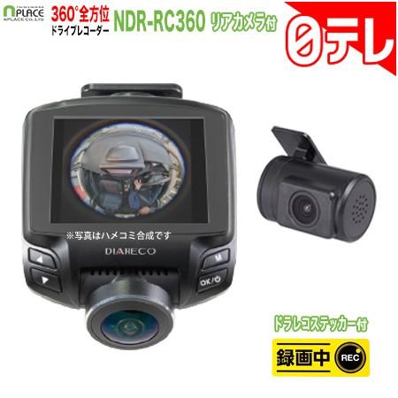 360°全方位ドライブレコーダー(リアカメラ付) ...