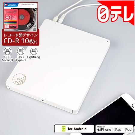 スマートフォン用CDレコーダー CDレコ 特典付 ...