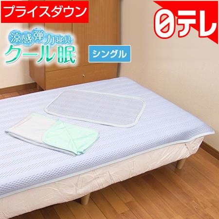 涼感弾力寝具 クール眠スペシャルセット シング...