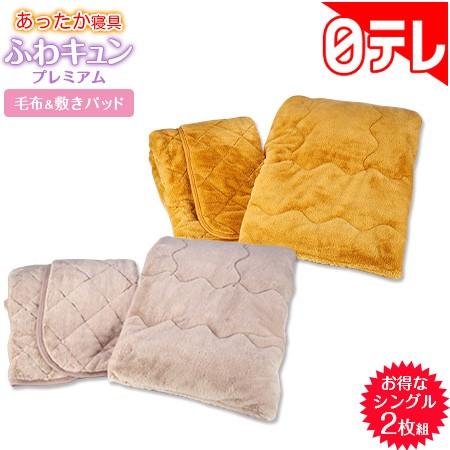 あったか寝具ふわキュンプレミアムセット シングル2枚組  日テレポシュレ(日本テレビ 通販 ポシュレ)