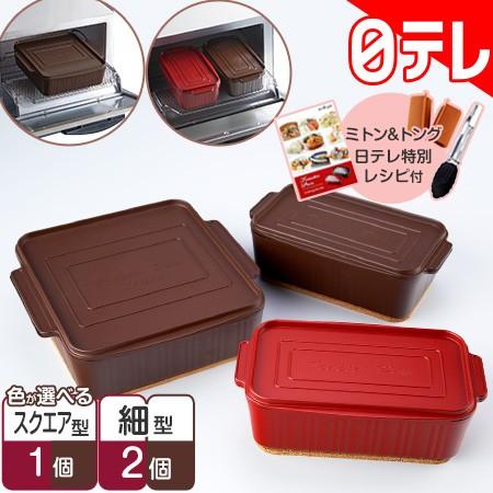 トースターパン 細型&スクエア型 日テレ限定特...