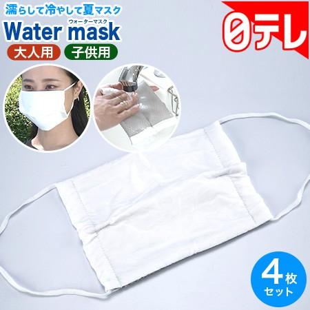 濡らして冷やして夏マスク ウォーターマスクセット(4枚) 日テレポシュレ(日本テレビ 通販)