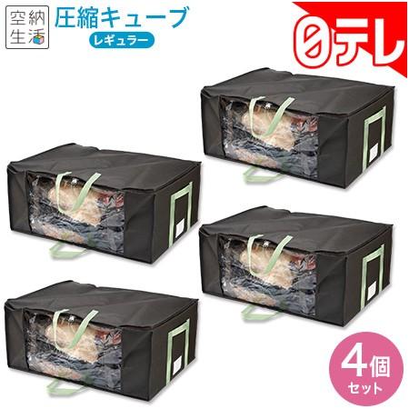 空納生活 圧縮キューブ レギュラー4個セット 日...