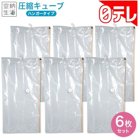 空納生活 圧縮キューブ ハンガータイプ6枚セット 日テレポシュレ(日本テレビ 通販)