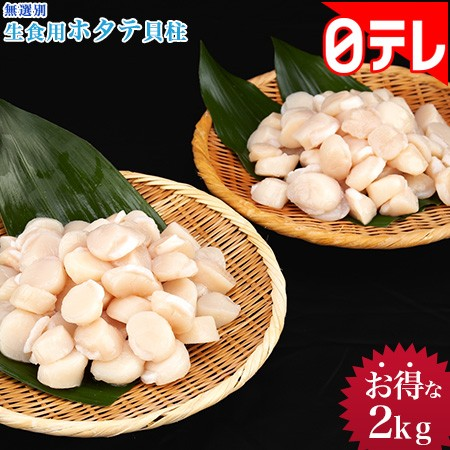 無選別生食用ホタテ貝柱2kg 日テレポシュレ(日本...