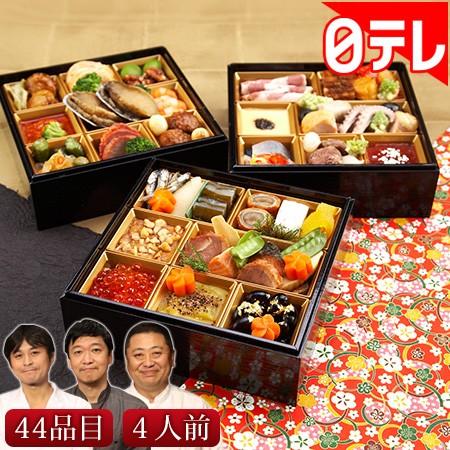 日テレ限定 和洋中おせち料理三段重2019 (4人...