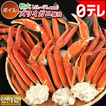 特大ボイルズワイガニ脚肉2.4kg 4L-7L(無選別)...
