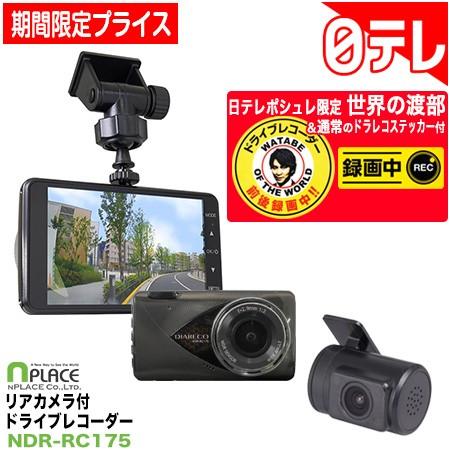 リアカメラ付ドライブレコーダー 日テレポシュレ...