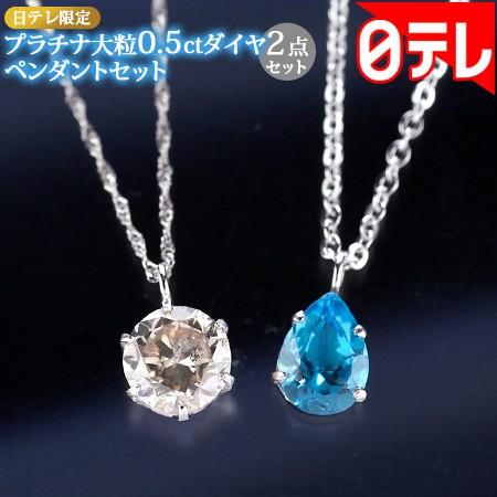 日テレ限定 プラチナ大粒0.5ctダイヤペンダント...