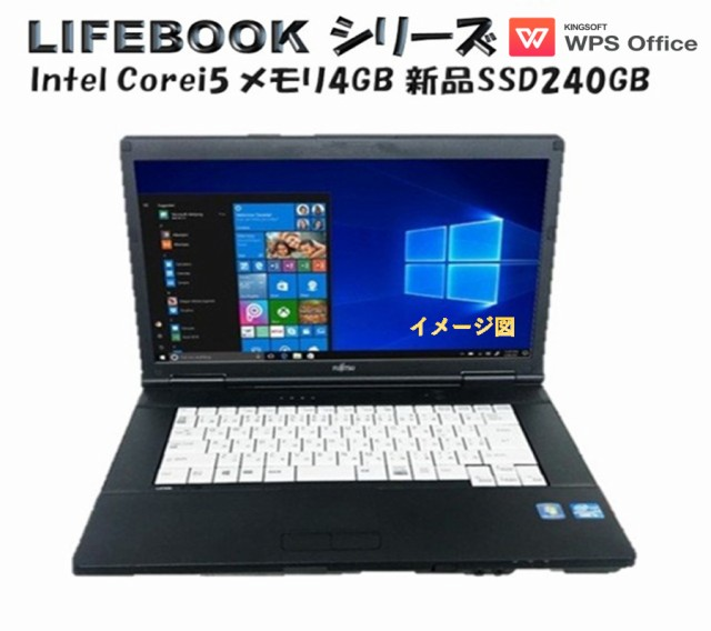 大人気! FUJITSU LIFEBOOK おまかせパソコン Co...
