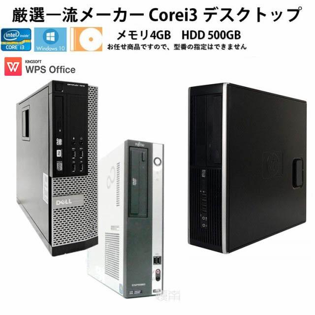 厳選一流メーカー おかませ デスクトップ 液晶セ...