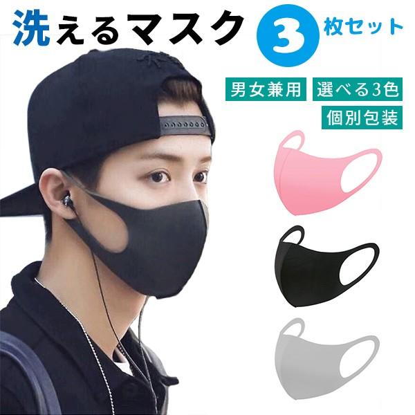 【定形外郵便送料無料】選べるマスク3枚セット ...