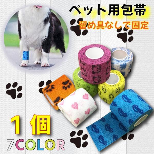 【定形外送料無料・代引き送料580円】犬 猫 包帯 ...