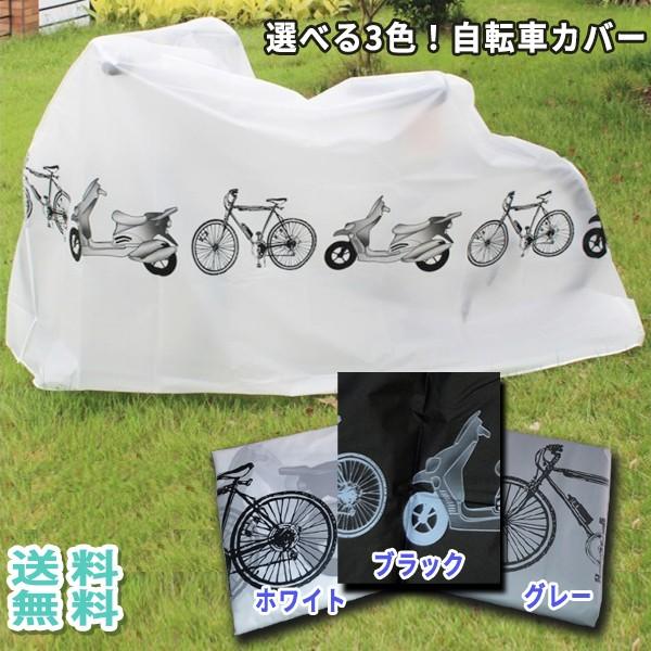 【ネコポス送料無料】選べる3色!自転車カバー〔...