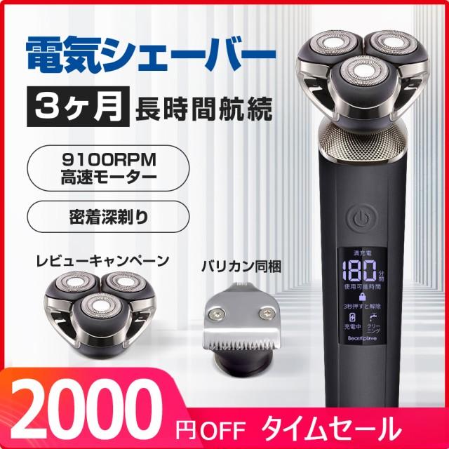 【2000円OFFタイムセール開催中】メンズシェーバ...