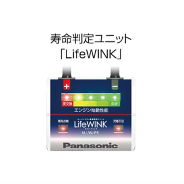 ライフウィンク LIFEWINK N-LW/P5  バッテリー...