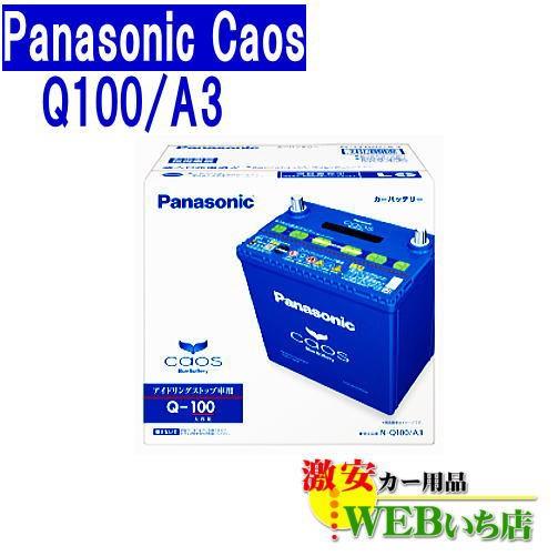 カオス  N-Q100/A3 パナソニック アイドリング...