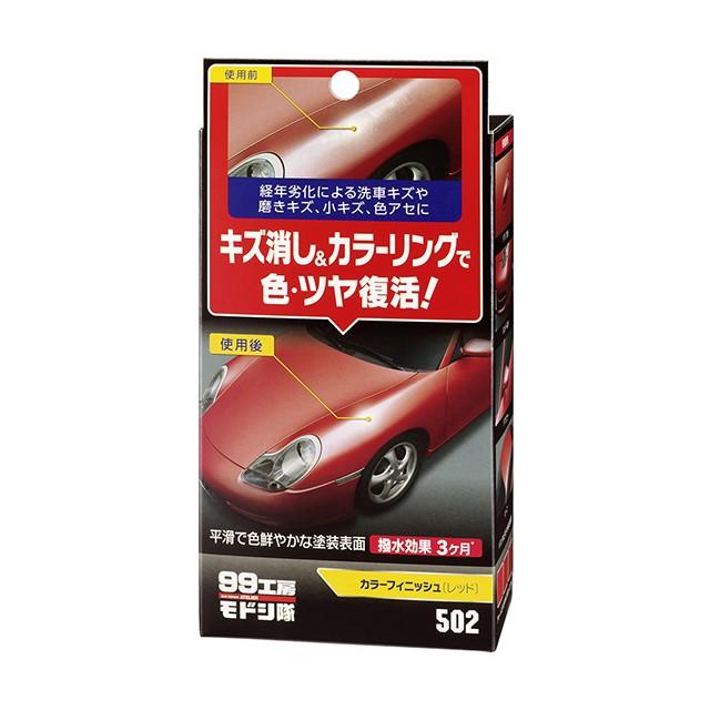 ソフト99 99工房モドシ隊 カラーフィニッシュ レ...
