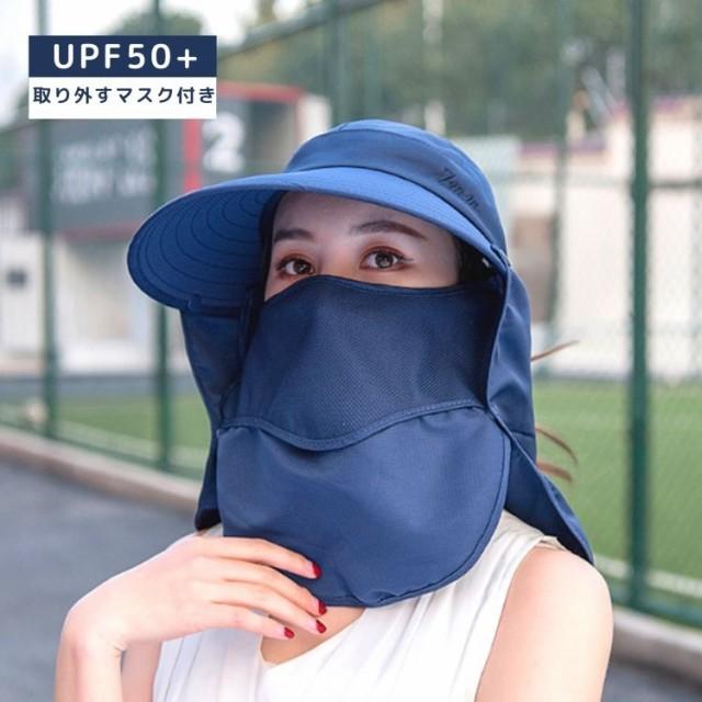 UPF50+ つば広帽子 紫外線対策 UVカット 日焼け軽...