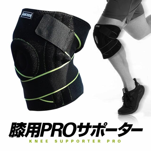 膝用プロサポーター シリコンパッド/スプリング内...
