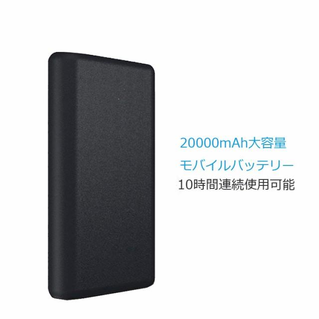 USB電熱ベスト用バッテリー 20000mAh  BSTMB20000...