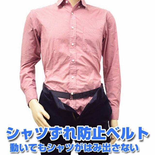シャツずれ防止ベルト シャツステイ すべり止め ...
