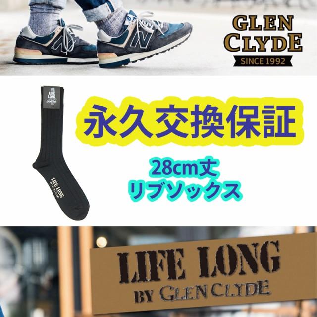 【送料込み: 永久交換保証 ソックス LIFE LONG 2...