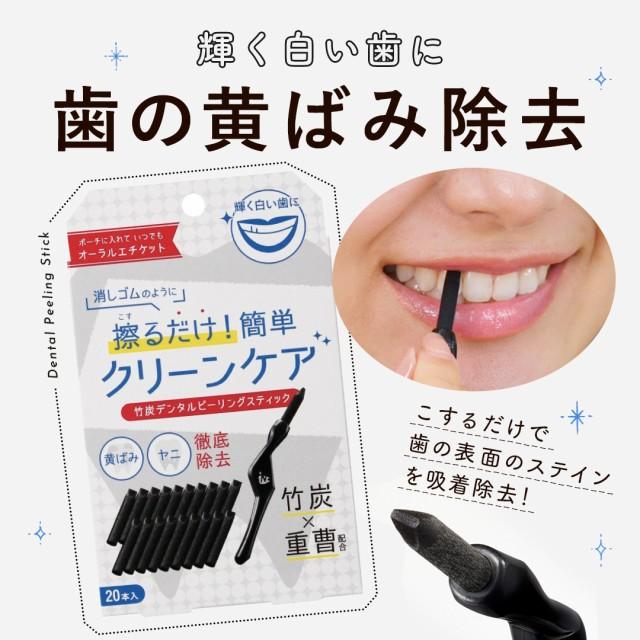 【送料込み: 竹炭デンタルピーリングスティック ...
