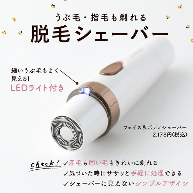 【送料込み: KOIZUMI  フェイス&ボディシェーバ...