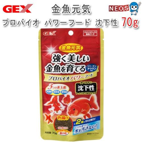 GEX 金魚元気 プロバイオパワーフード 沈下性 70g...