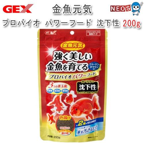 GEX 金魚元気 プロバイオパワーフード 沈下性 200...