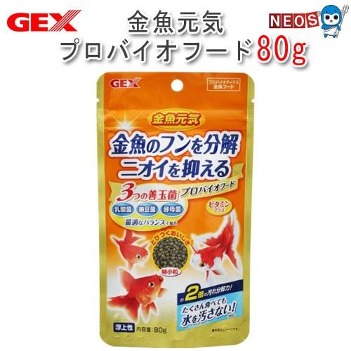 ネコポス290円 GEX 金魚元気 プロバイオフード 8...